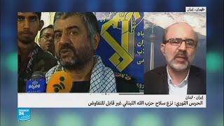 الحرس الثوري الإيراني: نزع سلاح حزب الله اللبناني غير قابل للتفاوض