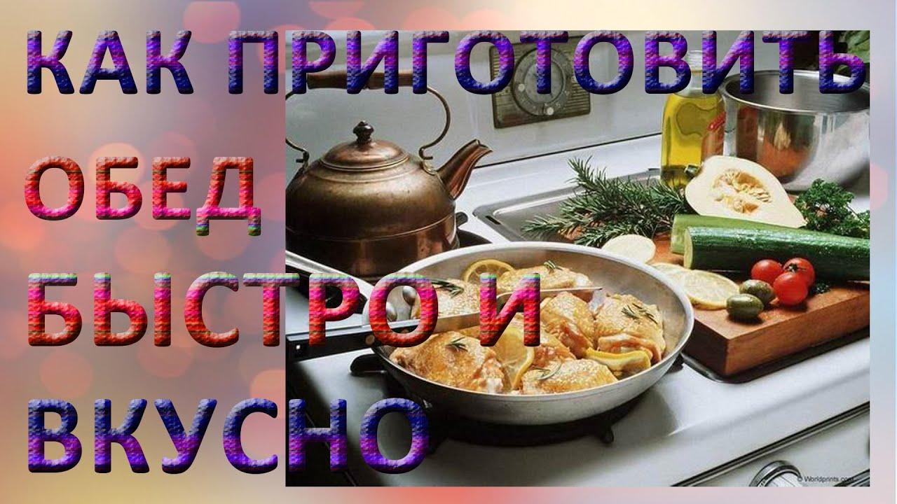 Что приготовить на обед быстро и вкусно рецепты с фото пошагово