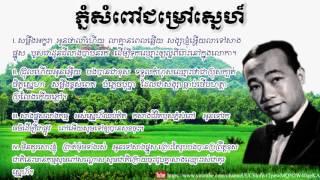 Phnom Sompov Jum Rov Snae - Sin Sisamuth (ភ្នំសំពៅជម្រៅស្នេហ៏)