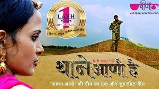 New Rajasthani Video Song 2019 | Thane Aano Hai HD  | Rajasthani Romantic Songs