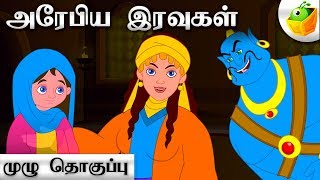 Arabian Nights (அரேபிய இரவுகள்) Full Movie (HD) | in Tamil | Tamil Stories for Kids