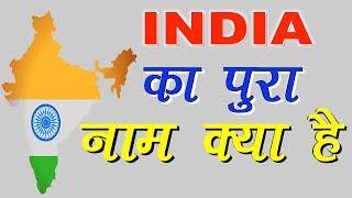 India का पूरा नाम क्या है || Full Form Of India || AR Media TV