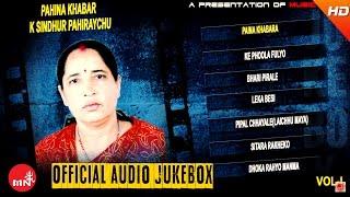 Hari Devi Koirala | Paina Khabar | Jukebox Vol I