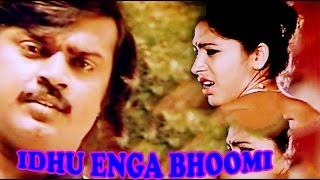 Ithu Engal Boomi | Full Tamil Movie | Vijayakanth, Sasikala