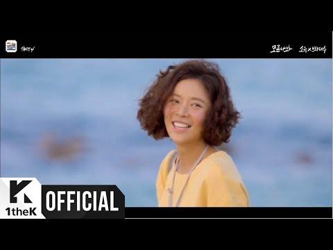 [MV] SOYOU(소유), BROTHER SU(브라더수) _ You don`t know me(모르나봐) (SHE WAS PRETTY(그녀는 예뻤다) OST Part.4)