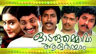 Odaruthammava Aalariyam - Malayalam Full Movie - Malayalam Comedy [HD]