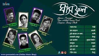 GHASFUL   Kumar Bishwajit   Nancy   Mahadi   Rumana Islam   Suman Rahat   Audio Jukebox   Protune