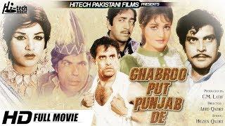 GABROO PUTT PUNJAB DE (Full Movie) Munwawar Zarif, Rangeela, Naghma, Sultan Rahi