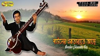 Bauler Ak Tara Ta Ase Mater   HD Movie Song   Shakib Khan & Apu Bishwas   CD Vision