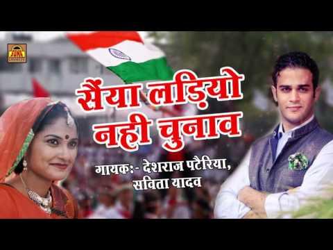 Xxx Mp4 Saiya Ladiyo Nahi Chunaw Superhit Bundeli Folk Song Deshraj Pateriya Savita Yadav Sonacassette 3gp Sex