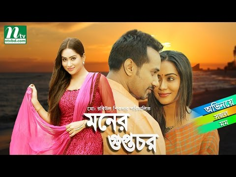 Xxx Mp4 Bangla Natok Moner Guptochar মনের গুপ্তচর Directed By Matia Banu Shuku 3gp Sex