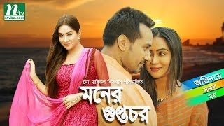 Bangla Romantic Natok: Moner Guptochor | Zakia Bari Momo, Sajal | Directed by Rabiul Sikdar