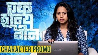 Swanandi Tikekar In Ek Shunya Teen | Character Promo | Latest Suspense Marathi Natak