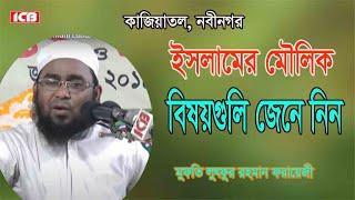মুফতি লুতফুর রহমান ফরায়েজী-কাজিয়াতল Mufti Lutfur Rahman Farazi 2018|ICB Digital