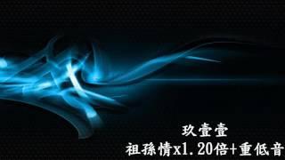 玖壹壹-祖孫情x1.20倍+重低音