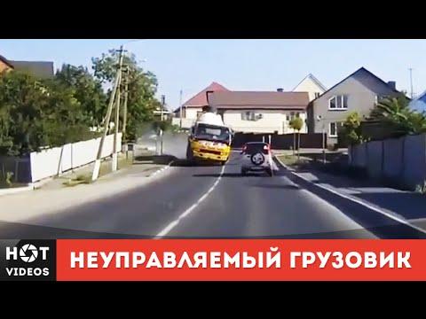 Xxx Mp4 Неуправляемый грузовик Вот это авария HOT VIDEOS Смотреть видео HD 3gp Sex