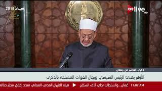 الأزهر يهنئ الرئيس السيسي ورجال القوات المسلحة بذكرى العاشر من رمضان