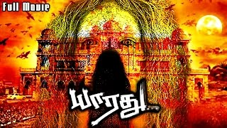 Yarathu Tamil Movies 2014 Full Movie New Releases Horror  Latest Tamil Movie New Tamil Movie
