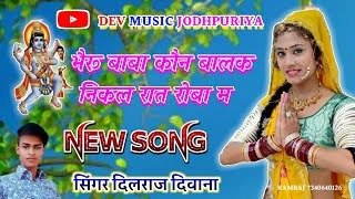 राजस्थानी न्यु DJ सोंग ~ भैरु बाबा कोन बालक ~ Singer Dilraj Diwana ~ New Letest DJ Song | Dev Music