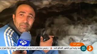Iran Natural Ice Tunnel, Meshkin-Shahr county تونل طبيعي يخي شهرستان مشكين شهر ايران