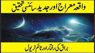 Scientific Proof Of Waqia e Mairaj And Time Travel Urdu Hindi