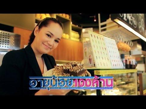 อายุน้อยร้อยล้าน ธุรกิจไอศกรีมผลไม้ไทย iberry