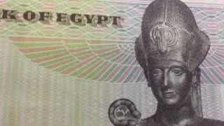 مجموعه عملات مصريه ورقيه 50 قرش و1 جنيه و 5 جنيه
