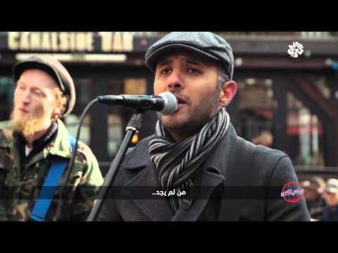 ريميكس أغنية اناس اناس مع موسيقى الريجي بصوت الفنان حمزة نمرة