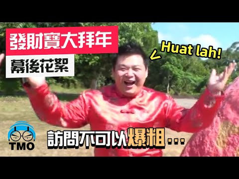 Xxx Mp4 黃明志新年歌花絮 訪問發財寶 Namewee CNY Song MAKING OF 3gp Sex