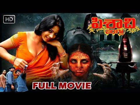 Xxx Mp4 Pisachi Bungalow Full Movie 2016 Telugu Horror Movies V9 Videos 3gp Sex