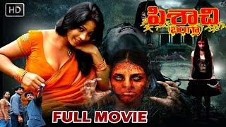 Pisachi Bungalow Full Movie | 2016 Telugu Horror Movies | V9 Videos