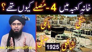 KABAH Shareef (Masjid-ul-HARAM) main 4-MUSALLAY kewn thay ??? (By Engineer Muhammad Ali Mirza)