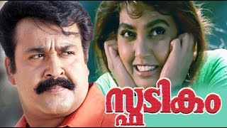 Spadikam (HD) Malayalam Full Movie | Mohanlal Action Movies 2016 | Malayalam Full Movie 2016 Upload