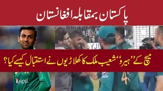 Pakistan vs Afghanistan Match |  How that the players Welcome Shoaib Malik Man of the Match