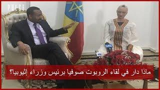 ماذا دار في لقاء الروبوت صوفيا برئيس وزراء إثيوبيا؟