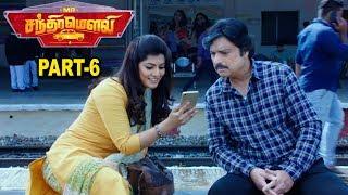 Latest Tamil Hit Movie 2018 - Mr. Chandramouli Movie Part 6 - Gautham Karthik, Regina Cassandra