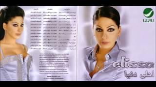ألبوم اليسا \ أحلى دنيا ( 2004 )