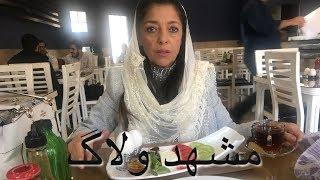 MASHHAD VLOG (IRAN ولاگ مشهد)   persianmummy