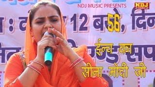 56 Inch Ka Seena Wala Narender Modi # New Ragni 2016 # Deepa Choudhary # NDJ Music
