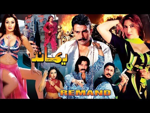 REMAND - SHAAN & SAIMA - OFFICIAL PAKISTANI MOVIE