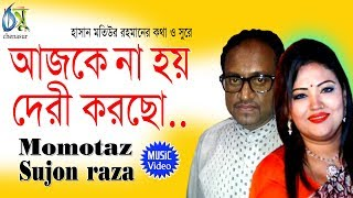 Ajke Na Hoi । Momtaz | Sujon Raja । Bangla New Folk Song