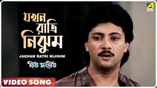 Jakhan Ratri Nijhum | Geet Sangeet | Bengali Movie Song | Kumar Sanu