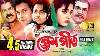 Premgeet | প্রেমগীত | Omor Sani, Lima & Bapparaj | Bangla Full Movie