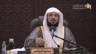د العريفي الدرس الثاني تفسيرسورة الفاتحة (مالك يوم الدين )