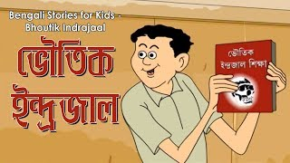 Bengali Comics Video | Bhoutik Indrajaal | Nonte Fonte | Animation Comedy Cartoon