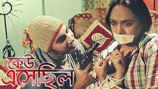 New Bangla natok 2018    কেউ এসেছিল  । সজল । বিন্দু  