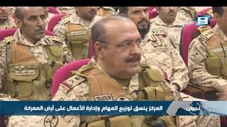 الإخبارية ترصد مهام مركز القيادة والسيطرة للواء الأمير تركي بن عبدالعزيز