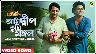 Aami Deep Tumi Mangal | Bengali Movie Video Song | Bappi Lahiri,Rema Lahiri