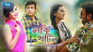 Lucky Thirteen | Episode 73 | লাকি থার্টিন | Milon | Ahona | Shaju | Shormili | Rtv Drama Serial