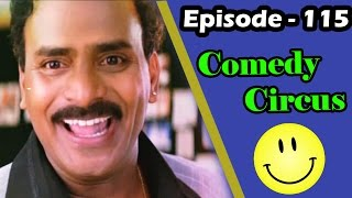 Comedy Circus Episode - 115 || Back To Back || Telugu Movie Comedy Scenes